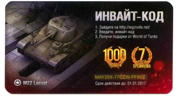бонус код world of tanks на сентябрь 2016