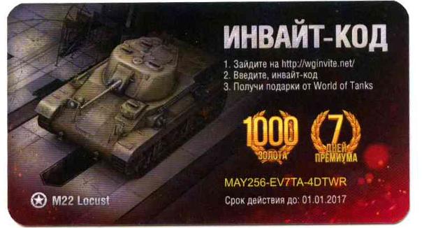 бонус коды для world of tanks 2017 июнь