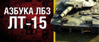 ЛБЗ ЛТ 15 - ГАЙД