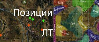 Позиции для ЛТ – Редшир