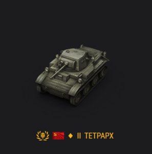 tetrarh2