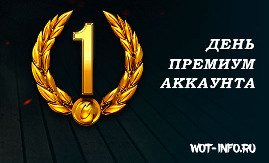 1day_WOWS