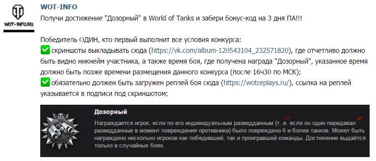 boevaj_zadacha_wot-info