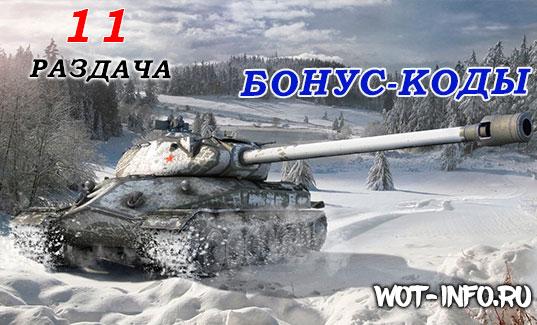 bonus_cod_VK15