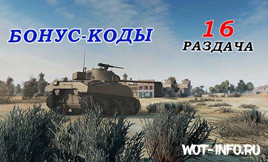 bonus_cod_wot-info-27