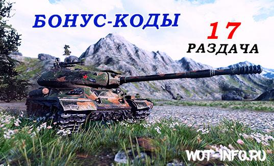 bonus_cod_wot-info-29-