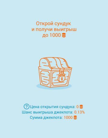 coins_UP_WOT-INFO3