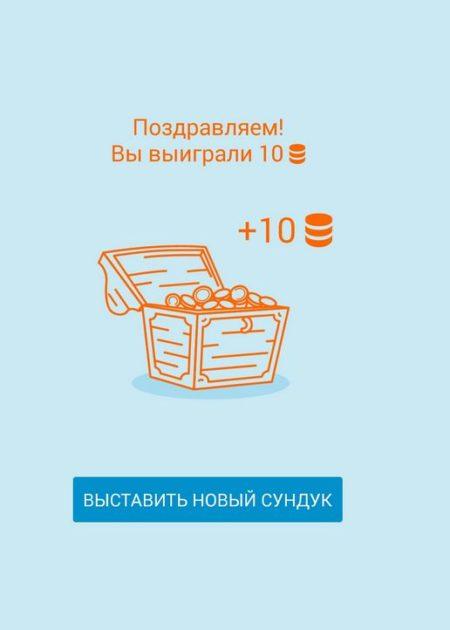 coins_UP_WOT-INFO6