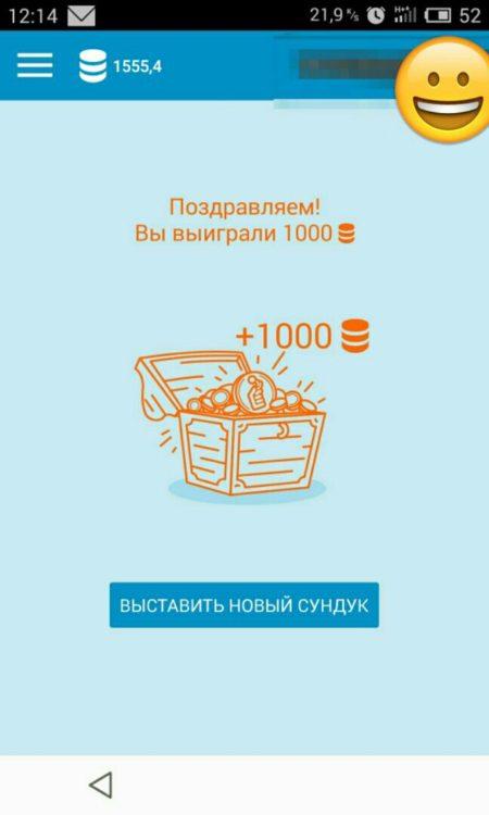 coins_up_wot-info