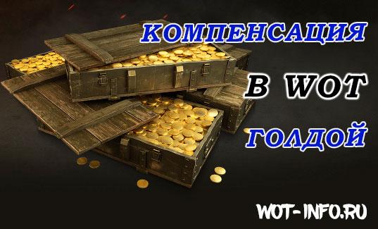 kompensaziaj_-wot-