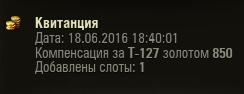 kompensaziaj_t-127