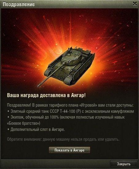 t-44(100)p_2