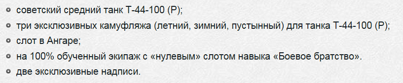 t-44(100)p_5