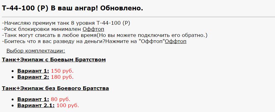 t-44(100)p_poluchenie
