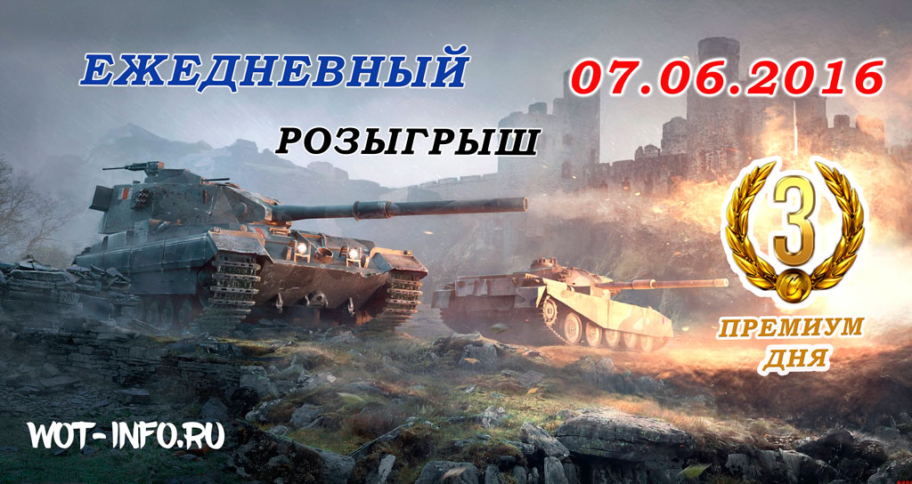 бонус код world of tanks вк