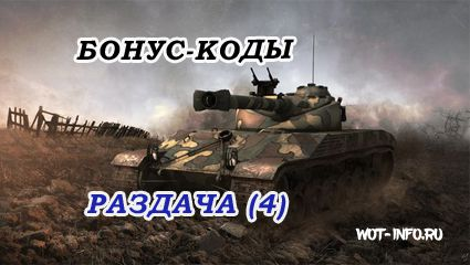 бонус код world of tanks 2016 с гранд финала