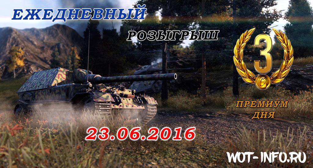 wot-info-rozigrish_23