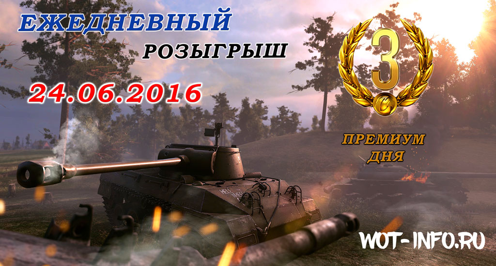 wot-info-rozigrish_24