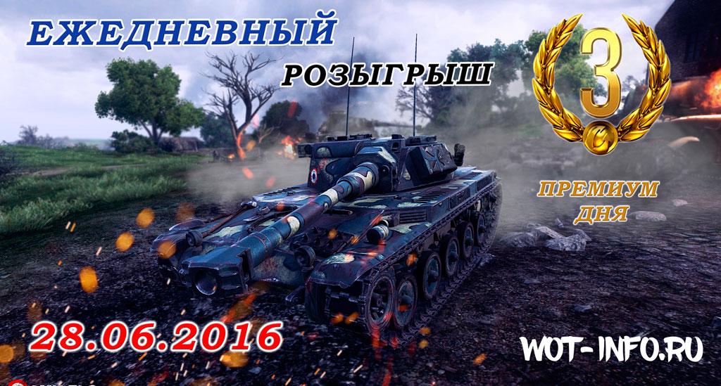 wot-info-rozigrish_28