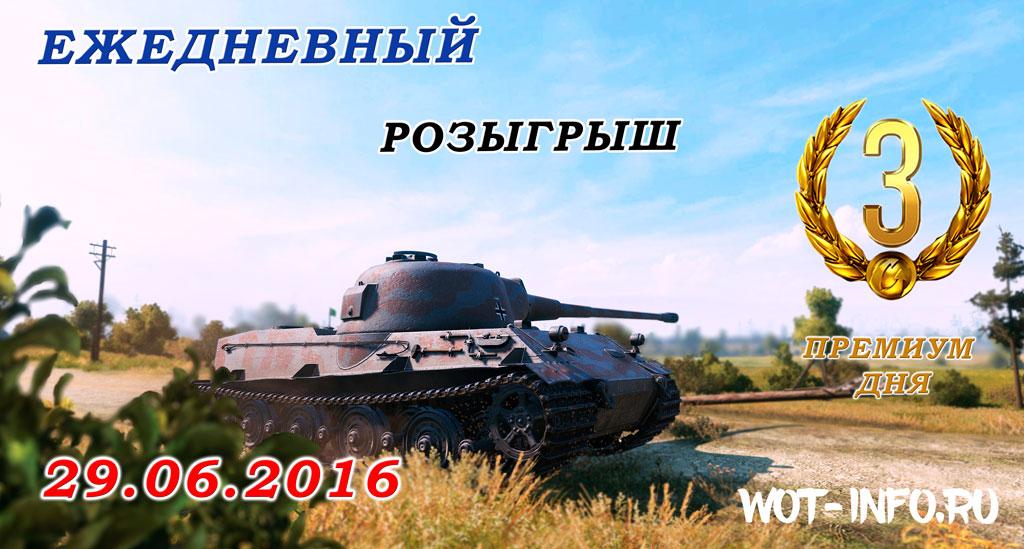 wot-info-rozigrish_29