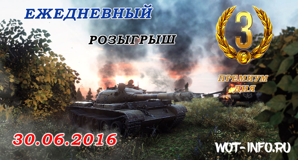 wot-info-rozigrish_30