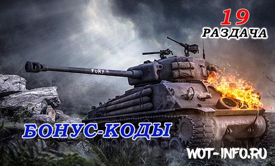 bonus_cod_wot-info-July-05