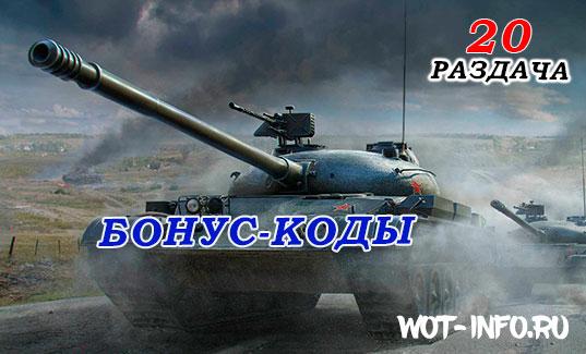 bonus_cod_wot-info-July-07