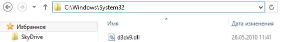 d3dx9_43_d3dx9