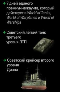 Акции от World of Tanks Magazine