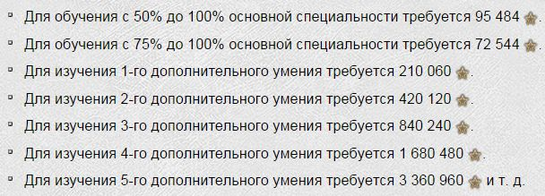 opit_ekipazha