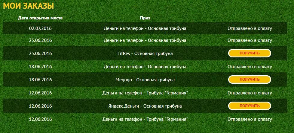 stadionprizov-3