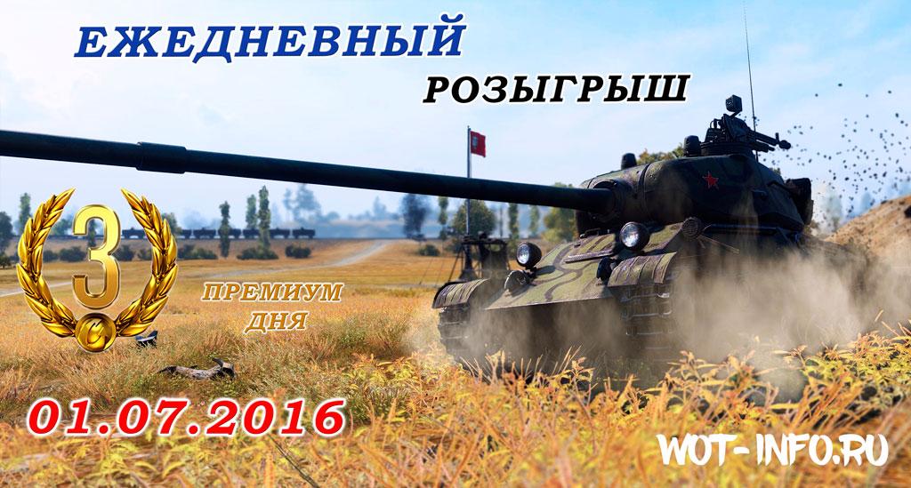бесплатные бонус коды на танки в world of tanks 2016 на июль