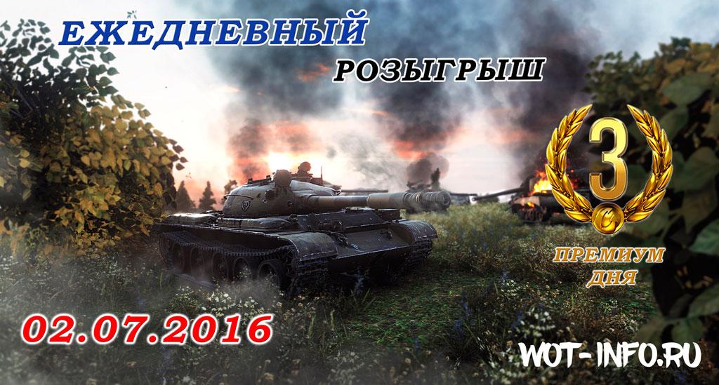 wot-info-rozigrish_02