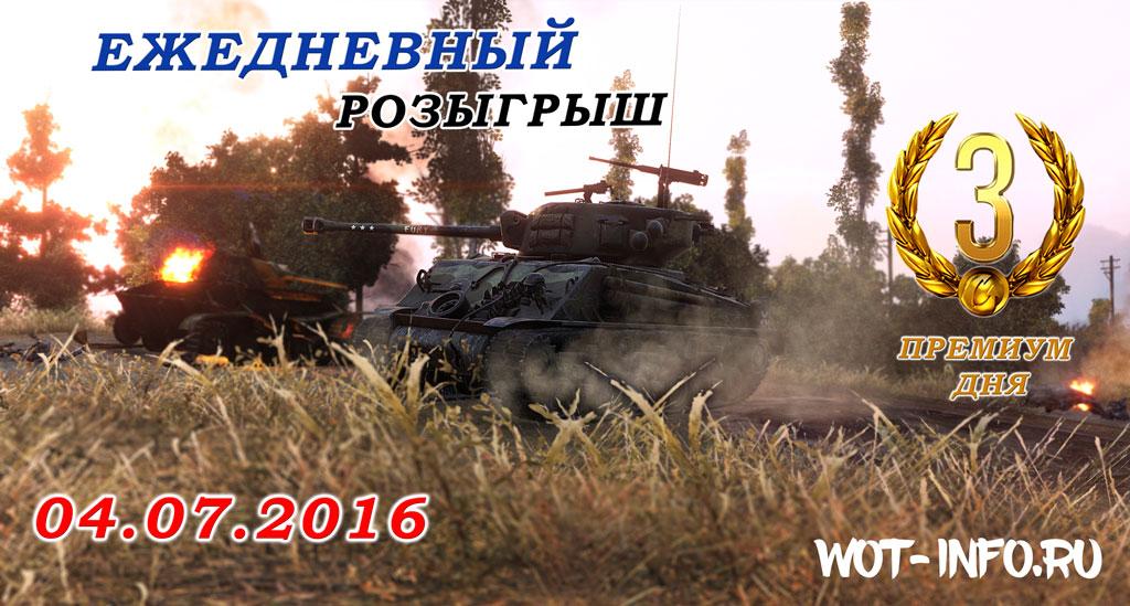wot-info-rozigrish_04