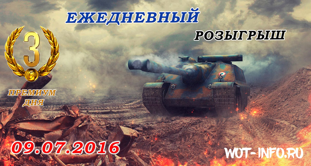 бонус код world of tanks 2016 июль