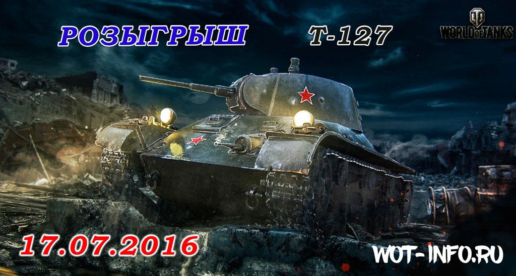 wot-info-rozigrish_t-127