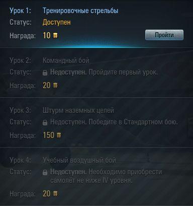 150_zoloto_WOT
