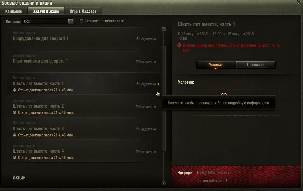 6let_wot