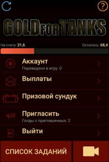 Gold-of-tanks
