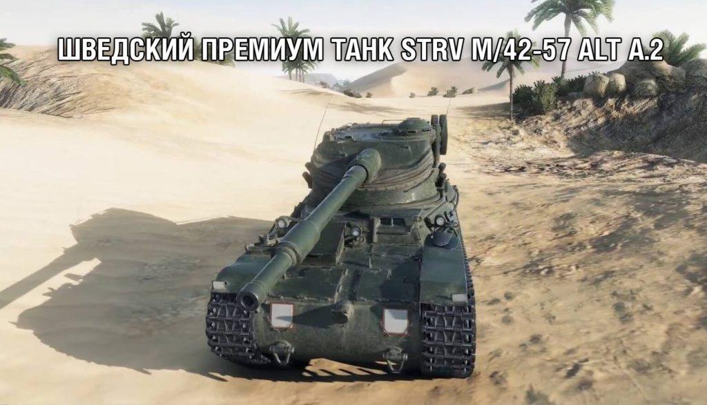 Strv_m42-57-Alt A.2