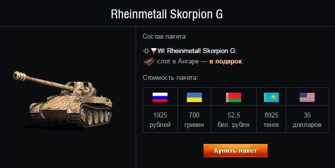 Скорпион g стоимость world of tanks не дорогой аккаунт купить елс евен 90