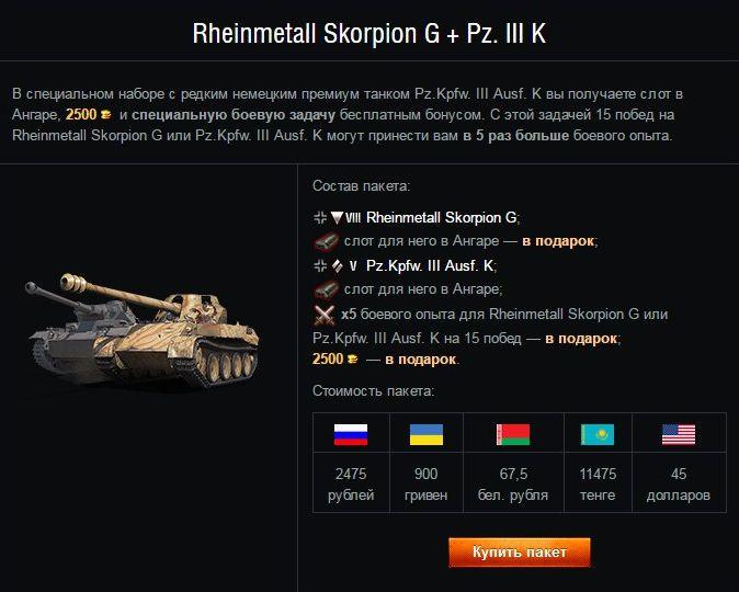 Scorpion g цена продажа wz 111 1-4 купить