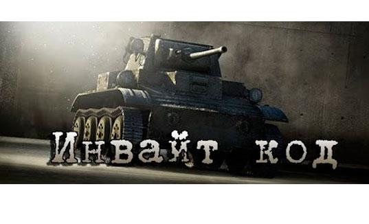 invate-code-tetrarh-wot
