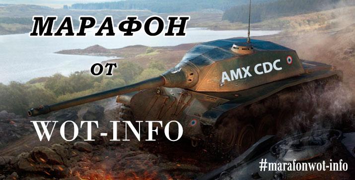 marafon_wot-info