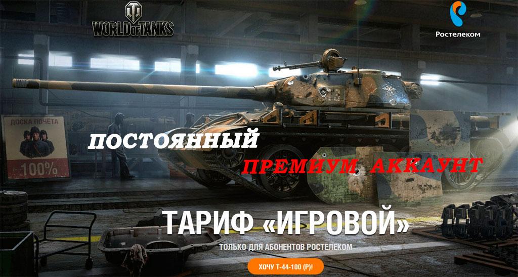 rostelecom-igrovoj-t-44-100-p