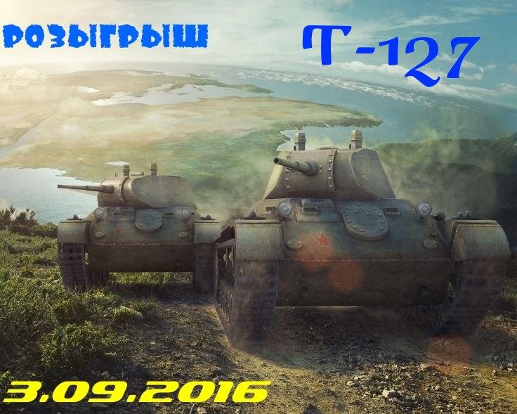 ворлд оф танк бонус код 2014 на май
