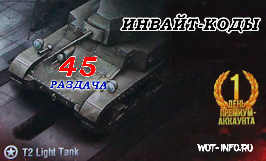 invate-code-world-of-tanks-t2-light