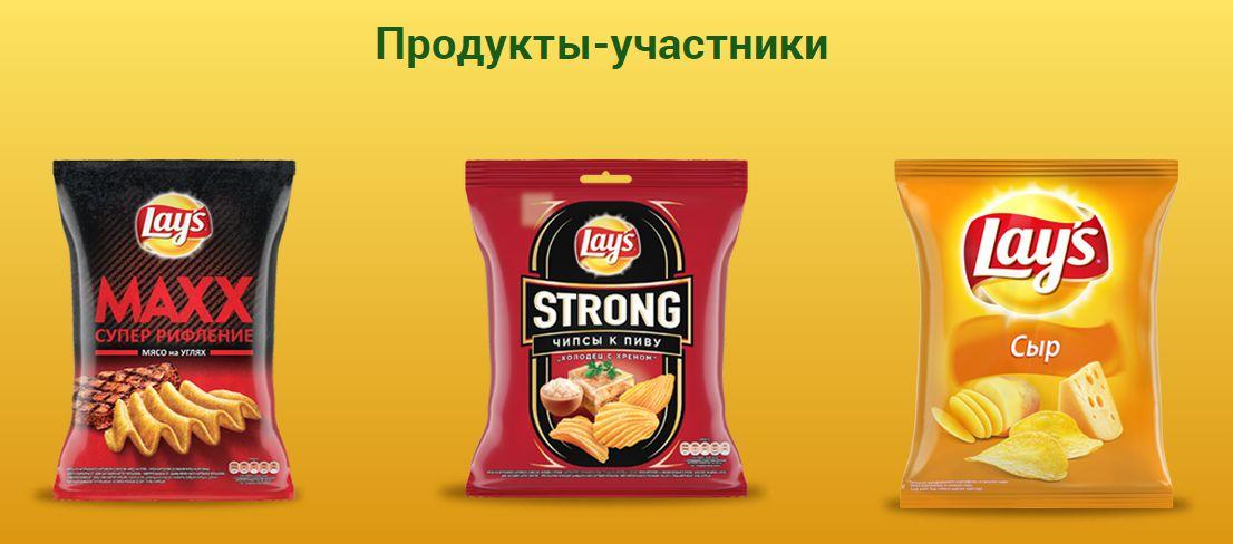 lays-uchastnik-wot