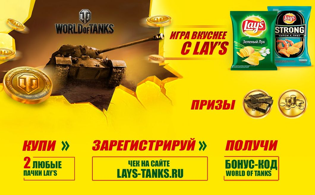lays-world-of-tanks