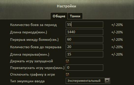 nastroika-cyber-bot